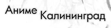 Аниме Калининград